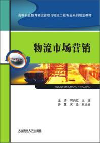 物流市场营销/高等职业教育物流管理与物流工程专业系列规划教材
