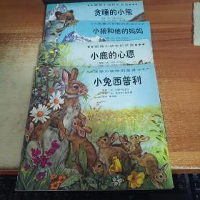 跟随小动物的足迹:小兔西普利,小鹿的心愿,小狼和他的妈妈,贪睡的小熊 (4册合售)