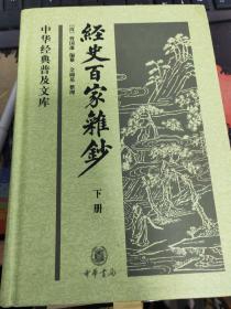 经史百家杂钞 下册