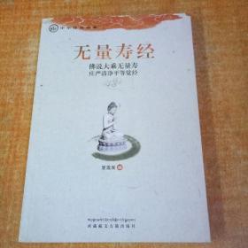 中华传统经典·无量寿经:佛说大乘无量寿庄严清净平等觉经