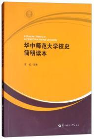 华中师范大学校史简明读本 覃红 编  华中师范大学出版社  9787562282303