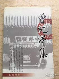 曾纪泽集 一版一印仅印5000册 x13 sbg3上2