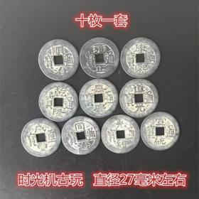 古币铜钱收藏方孔铜钱大清十帝钱直径27毫米左右仿古特价