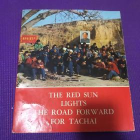 红太阳照亮了大寨前进的道路