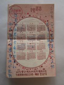 1953年上海公私合营公信会计用品社股份有限公司广告年历片