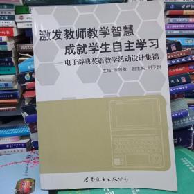 激发教师教学智慧 成就学生自主学习 : 电子辞典英语教学活动设计集锦