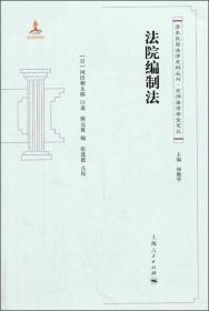 清末民国法律史料丛刊·京师法律学堂笔记:法院编制法