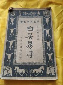 民国版学生国学丛书 【 白居易诗 】   品如图