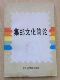 《集邮文化间论》1992年.平装.32开.20元.