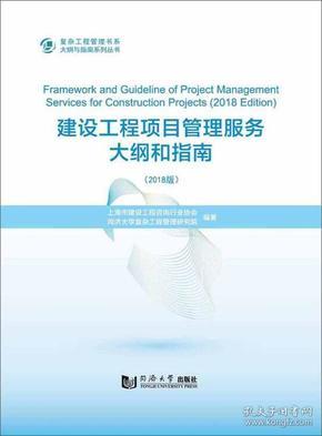 建设工程项目管理服务大纲和指南(2018版)/复杂工程管理书系·大纲与指南系列丛书