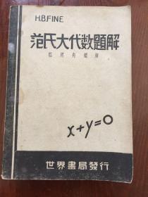 范氏大代数题解(民国三十八年四月十一版)