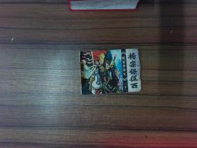 杨家将演义之二十一《杨宗保征西》--