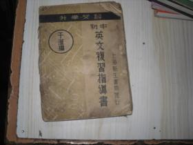 初中英文复习指导书  (民国二十六年五月)                EE2390