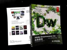 Adobe Dreamweaver CC经典教程