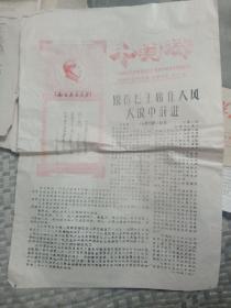 文革油印小报  千钧棒(1967年7月15日)
