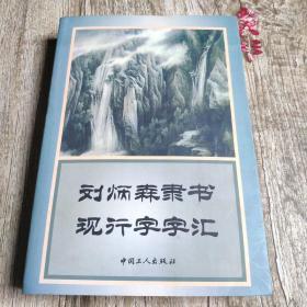 刘炳森隶书现行字字汇