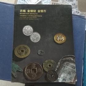 古钱 金银锭 金银币中国嘉德2016秋季邮品钱币拍卖会