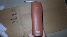 土木设计便览 日文精装 厚册 第三版 1441页 巨厚