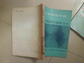 大学物理手册(第二分册)分子物理学和热力学