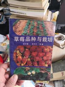 草莓品种与栽培          GG