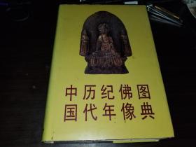 中国历代纪年佛像图典 精装