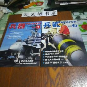 兵器2003年1-4 11月号