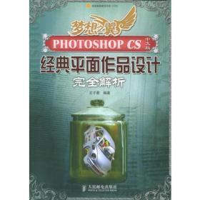 Photoshop CS中文版经典平面作品设计完全解析