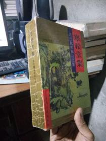 寒松堂集:清代魏象枢诗文集 1992年一版一印3000册 精装 未阅美品 自然旧