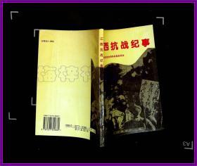 前日本陆军军人案审判材料 因准备和使用细菌武器被控案 人民炮兵杂志社印  1950