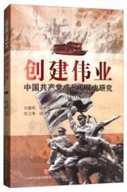 创建伟业 : 中国共产党成长发展史研究 . 1919-1935