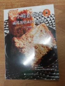 小嵨老师的戚风蛋糕经典蛋糕(附光盘)