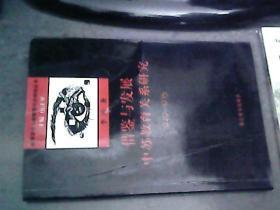 借鉴与发展:中苏教育关系研究(1949-1976) 作者签赠
