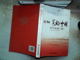 CCTV《感动中国》2010年度人物