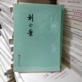 中国古典文学名著丛书:刘公案