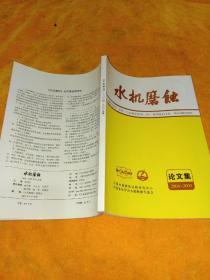 水机磨蚀2004~2005年论文集