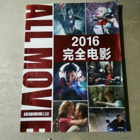 环球银幕增刊 2016完全电影