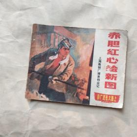 老版正版 经典文革连环画 ----赤胆红心绘新图 带主席语录 .品如图