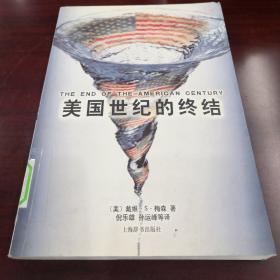 《美国世纪的终结》16开 DWDTG