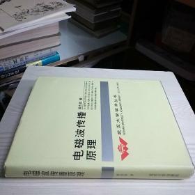 【正版】电磁波传播原理(库存书 未翻阅 自然旧 32开硬精装)