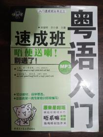 粤语入门速成班(带光盘,无字无章无划痕)