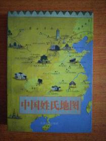 中国姓氏地图