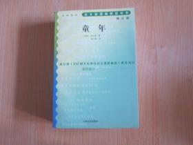 语文新课标必读丛书:童年【增订版 初中部分】
