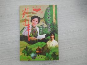 中华当代名医系列丛书第一卷 刘远平新中医美容 中华名医中外名人 刘远平