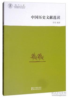 中国历史文献选读