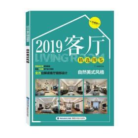 2019客厅精选图鉴:珍藏版:自然美式风格