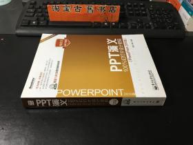 PPT演义—100%幻灯片设计密码(PowerPoint 2010版)附光盘 正版9787121231865 库存新书