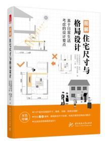 圖解住宅尺寸與格局設計