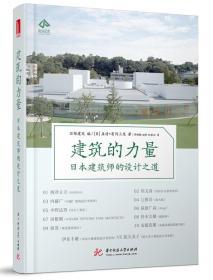 建筑的力量:日本建筑师的设计之道