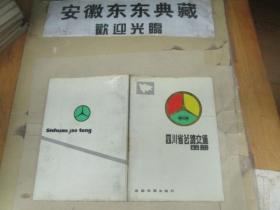 四川省公路交通图册