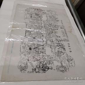 (56年杨柳青年画贵子连登同拜华堂(有版权52#38CM